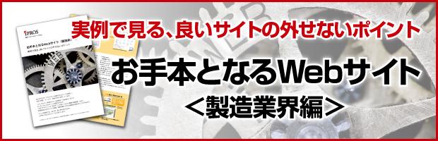 お手本となるWebサイト~製造業界編~