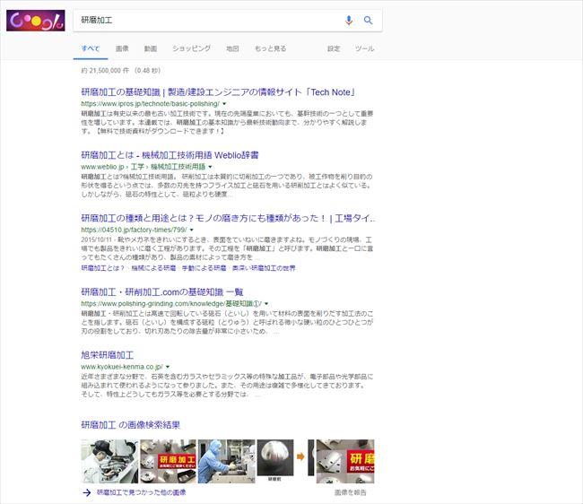 検索エンジンGoogleによる検索結果の表示