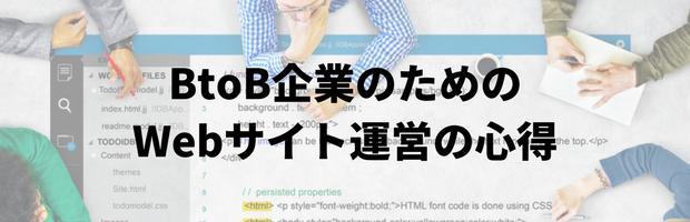 BtoB企業のためのWebサイト運営の心得
