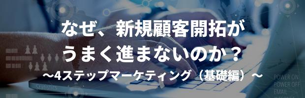 4ステップマーケティングのススメ(基礎編)